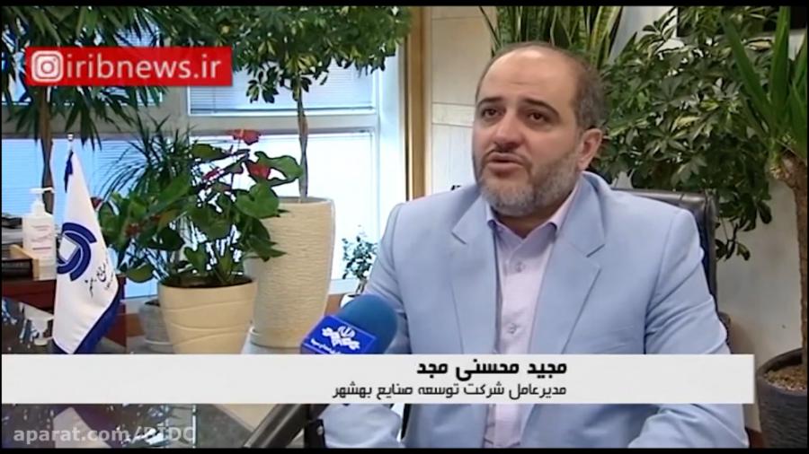 گزارش خبرگزاری صداوسیما از تولید مواد ضدعفونیکننده در گروه توسعه صنایع بهشهر