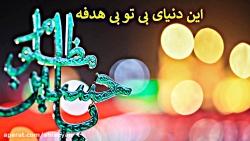 مداحی حضرت زینب (س) مداف...