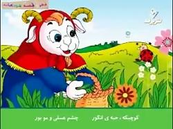 کارتون کودکانه - برنامه کودک وانیمیشن