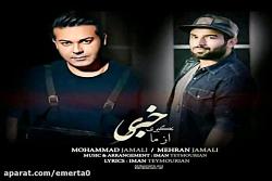 آهنگ محمد جمالی و مهران...