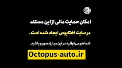 حمایت مالی از مستند اختاپوس