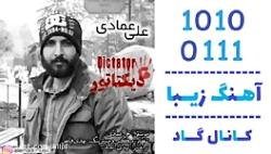 اهنگ علی عمادی به نام د...