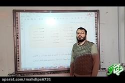 تدریس مجازی عربی هفتم (درس 9 - استاد ذوقی) - دبیرستان هوشمند شهاب نور