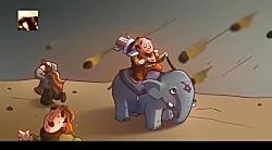 آموزش حفظ قرآن سوره فیل برای کودکان