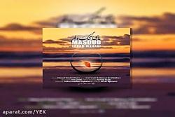 آهنگ مسعود ابراهیم خانی - ماهی تنگ دلم