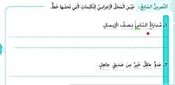 ویدیو آموزش قواعد درس 3 عربی دوازدهم بخش 2