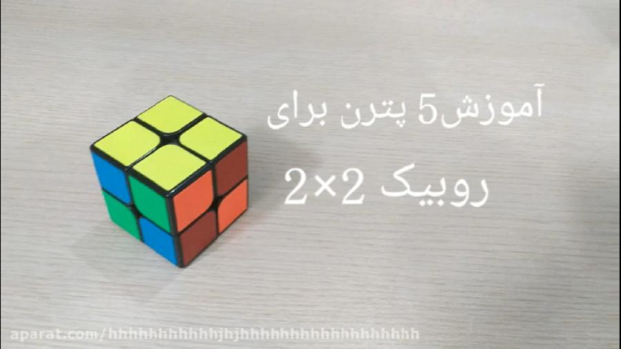آموزش ۵ پترن برای روبیک ۲×۲