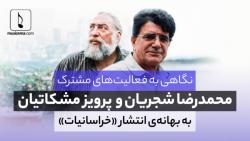 نگاهی به فعالیتهای مشترک محمدرضا شجریان و پرویز مشکاتیان