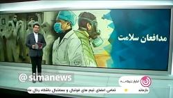 مدافعان حرم دیروز مداف...