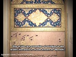 کتابخانه و موزه ملی ملک