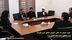 اتحادیه انجمنهای اسلامی دانش آموزان استان خوزستان