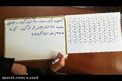 پایه دوم ابتدایی.ریاضی.صفحات 98 و 99