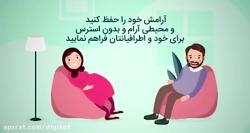 توصیههای دوران بارداری در زمان شیوع کروناویروس