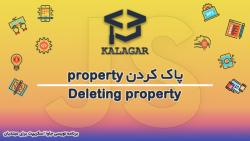 32 - پاک کردن property ( آموزش جاوا اسکریپت )