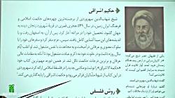 موسسه فرهنگی آموزشی امام حسین علیه السلام