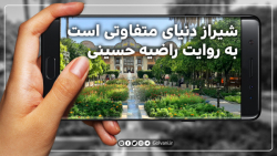شیراز دنیای متفاوتی است به روایت راضیه حسینی