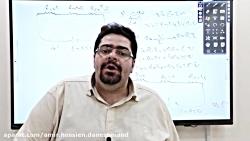 آموزش فیزیک یازدهم فصل 2 قسمت آخر