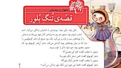 آموزش فارسی سوم دبستان - قصه ی تنگ بلور