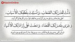 دعای هفتم صحیفه سجادیه حاج محمود کریمی