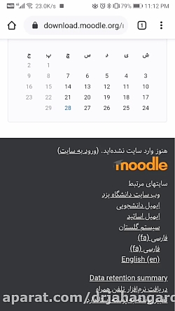 نصب و راه اندازی نرمافزار موبایل سامیاد