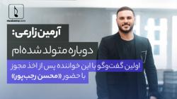 اولین مصاحبه با آرمین زارعی (2afm) پس از اخذ مجوز