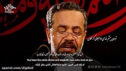 یا باب الحوائج - محمود کریمی