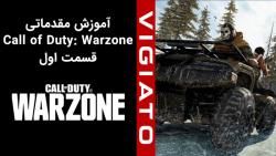 آموزش مقدماتی Call of Duty Warzone - قسمت اول