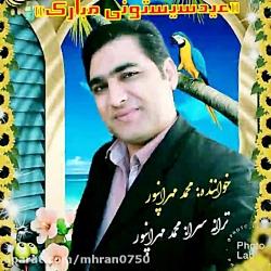 محمدمهرانپور *زابل*