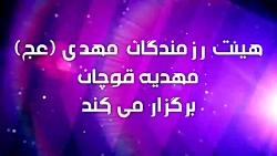 تیزر اجتماع مدافعان حر...