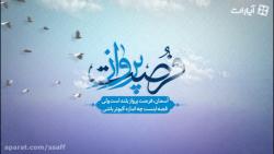 فرصت پرواز | اعمال شب عید مبعث