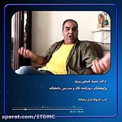 دکتر حمید ضیایی پرور (تب کرونا و لرز رسانه)