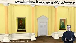 بازدید مجازی از موزه