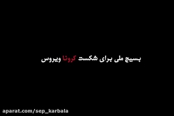 sep_karbala