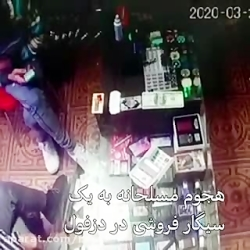 هجوم مسلحانه به یک سیگار فروشی در دزفول (خوزستان)