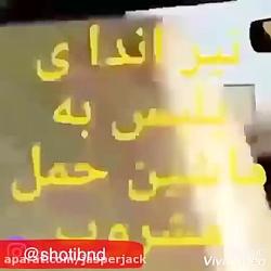 تیراندازی پلیس به ماشین حمل مشروب