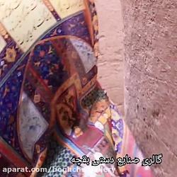 گاری صنایع دستی بقچه