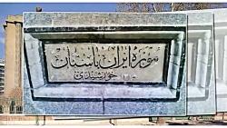 نماهنگی از موزه ملی ایران