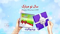 کارت تبریک عید نوروز ، 1399/ تبریک ویدیویی / تبریک سال نو / ویدیو کارت
