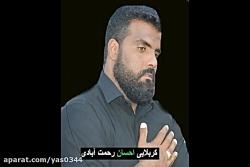 روضه مناجات امام حسین علیه السلام در یکم فروردین ماه ۹۹