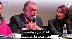 فرانسیس فورد کاپولا، فیلمساز و کارگردان آمریکایی از اسلام و قرآن می گوید