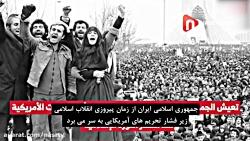 جنایات آمریکا علیه ایران