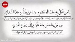 محمود کریمی- دعای هفتم صحیفه سجادیه-
