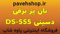 فروشگاه اینترنتی پاوه شاپ