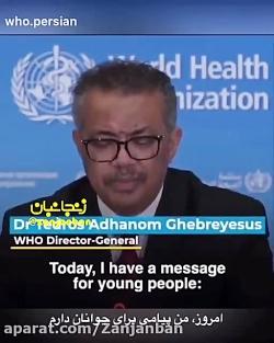 پیام امروز رئیس سازمان بهداشت جهانی به جوانان