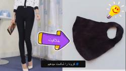 آموزش ساخت ماسک با ساپورت زنانه - توسط مکانیک