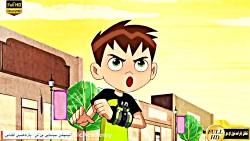 انیمیشن بن تن ریبوت و توپ با ارزش ben10 2019 دوبله فارسی اختصاصی