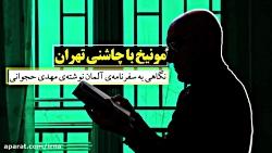 مونیخ با چاشنی تهران
