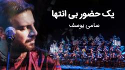 سامی یوسف - یک حضور بی انتها (اجرای کامل)