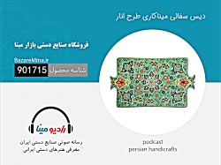 فروشگاه صنایع دستی بازار مینا  BazareMina.ir