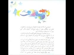 قصه های کودکان : پسرک چشم آبی داستان های فارسی